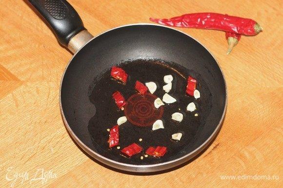На разогретом растительном масле подрумянить очищенный нарезанный чеснок и острый перец чили. Овощи удалить, масло оставить.