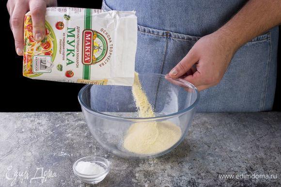 Муку для настоящих макарон МAKFA насыпьте в чашу, добавьте соль по вкусу.