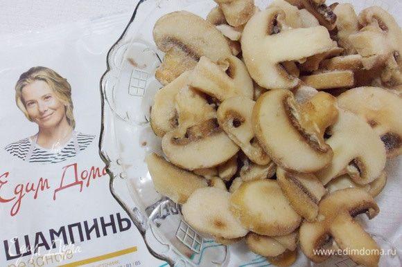 Берем замороженные резаные шампиньоны от ТМ «Планета витаминов». Шоковая заморозка позволяет сохранить все полезные свойства продукта.