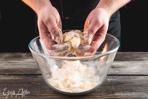 Измельчите сливочное масло с мукой в крошку.