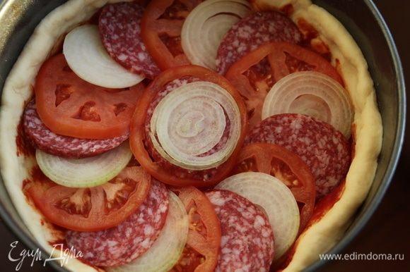 Салями, лук, помидор нарезать слайсами и выложить, чередуя, на тесто.