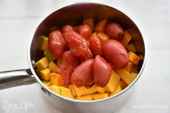 Добавить тыкву и томаты. Накрыть сотейник крышкой и томить овощи минут 10 до размягчения тыквы.
