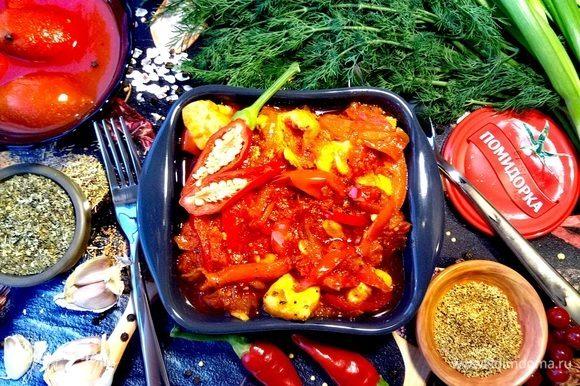 Блюдо будет точно готовым, как только перец размякнет. Сервируем и подаем к столу. Приятного аппетита!