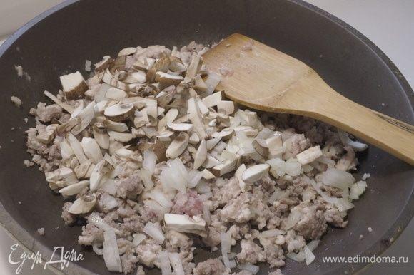 В сковороде разогреть масло и выложить фарш, тушить, разбивая лопаткой комочки, около 3–5 минут. Лук очистить и мелко нарезать. Шампиньоны нарезать любым удобным способом. Добавить лук и шампиньоны к фаршу, тушить 3–5 минут.