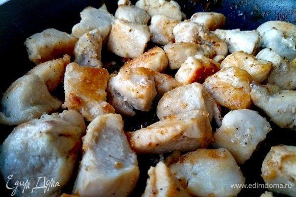 Куриное филе обжариваем на сильном огне с добавлением небольшого количества растительного масла, солим, перчим. Как только кусочки мяса стали покрываться золотистой корочкой, убираем мясо с огня и оставляем его в стороне до следующего этапа приготовления.