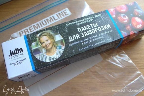 Кстати, недавно мне привезли вот такие пакеты для заморозки в подарок от сайта.