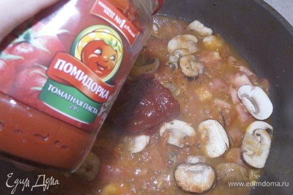 Добавить в соус томатную пасту ТМ «Помидорка». Тщательно перемешать и тушить 3 минуты.