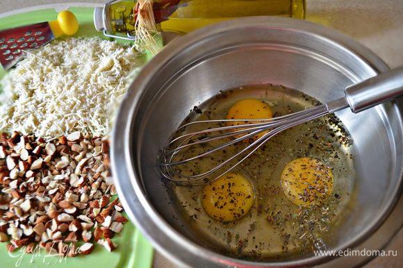 Яйца взбейте с солью, сахаром, добавьте свежемолотый перец и сухой базилик. Пармезан натрите на крупной терке, миндаль крупно порубите.
