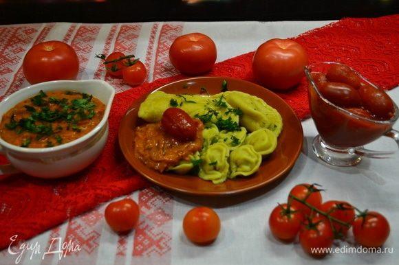 Добавляем к пельменям наш замечательный соус на основе томатной пасты ТМ «Помидорка» и вкусные томаты в собственном соку этого же производителя.