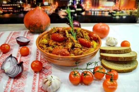 Наш обед готов! Подать порционно или в одном большом блюде!