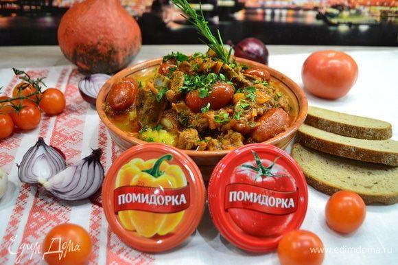 Посыпьте блюдо свежей зеленью! ТМ «Помидорка», еще раз спасибо за качественную продукцию!