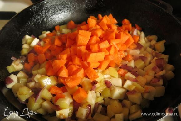 Добавляем морковь.