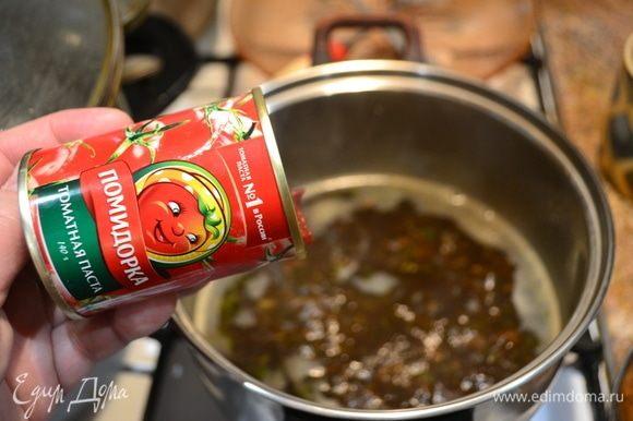 Далее добавляем нашу любимую томатную пасту ТМ «Помидорка». Размешать и дать покипеть 10 минут, добавить натертый чеснок, свежую зелень.