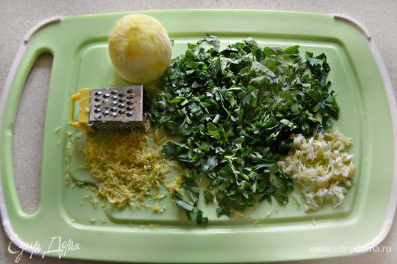Оссобуко принято подавать с гремолатой (gremolata). Для этого мелко порубите петрушку, натрите на мелкой терке чеснок и цедру лимона (только желтую часть), перемешайте.