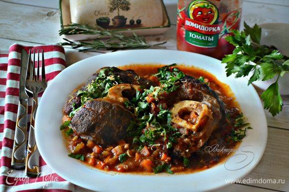 Готовое оссобуко вместе с овощным соусом горячим разложите по тарелкам, сверху посыпьте гремолатой, подавайте к столу и наслаждайтесь. Buon appetito!