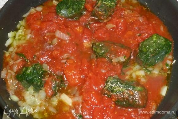 Сковороду снять с огня. Выложить в сковороду томаты, перемешать.