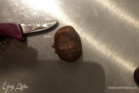 Подготовить каштаны. Ножиком сделать прямой неглубокий разрез на плоской стороне каштана. Я использую ножик от штопора, очень удобно.