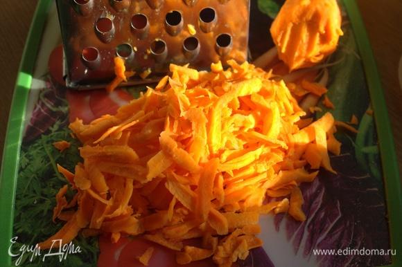 Морковь натереть.