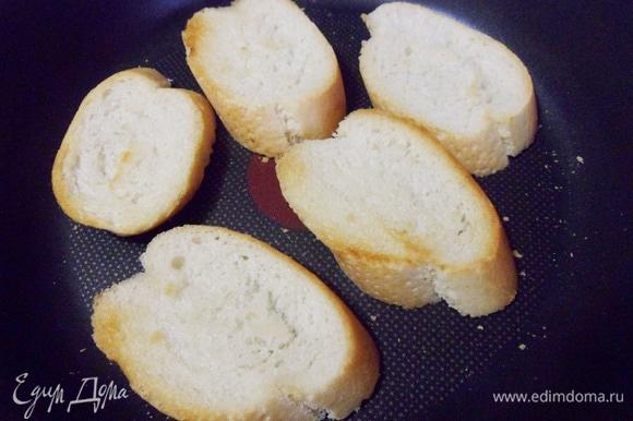 Тем временем, пока суп настаивается, вчерашний багет нарезать на кусочки толщиной около 1 см. Сбрызнуть кусочки оливковым маслом и обжарить с двух сторон на сухой сковороде.