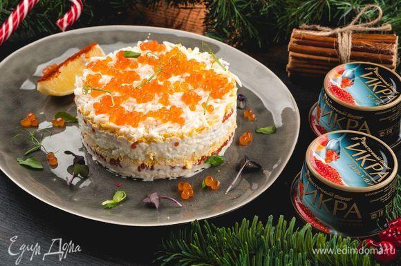 Повторите слои 2 или 3 раза. Сверху украсьте салат зеленью петрушки и красной икрой. Салат в праздничной подаче готов!