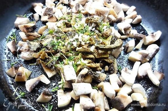 На другой сковороде разогреваем оливковое масло, выкладываем мелконарезанные шампиньоны, добавляем белые грибы, мелконарезанный зубчик чеснока и веточки тимьяна, солим и перчим по вкусу. Накрываем крышкой и тушим 5–7 минут. Можно добавить воду, в которой были замочены белые грибы, только осторожно: на дне чашки может быть немного песка от грибов.