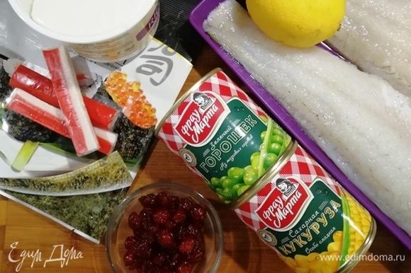 Подготовим филе судака, зеленый горошек ТМ «Фрау Марта», кукурузу ТМ «Фрау Марта», вяленую вишню, творожный сыр, крабовые палочки, лист нори.