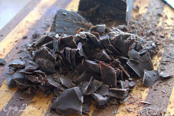 Шоколад настрогать (у меня шоколад кондитерский целым бруском) или поломать плитку на кусочки.