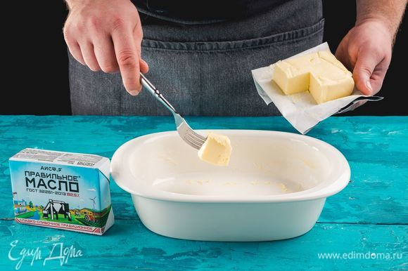 Смажьте глубокую форму для запекания сливочным маслом ТМ «ПравильноеМасло».