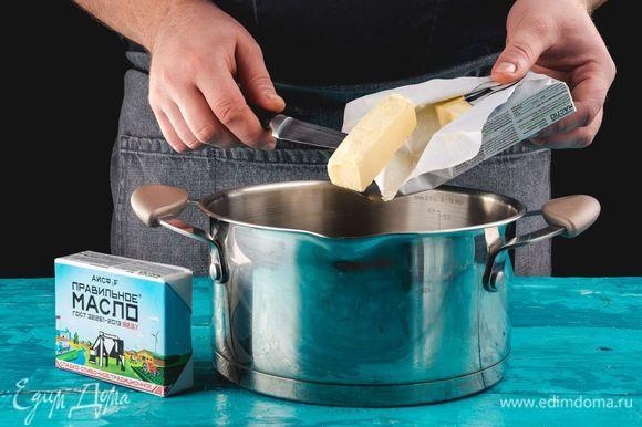 Духовку предварительно разогрейте до 190°С. В кастрюлю с толстым дном налейте воду, добавьте щепотку соли и сливочное масло ТМ «ПравильноеМасло».