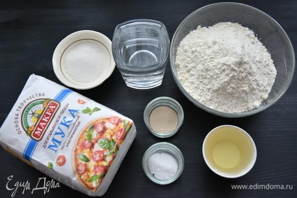 Для приготовления теста подготовить продукты: муку для итальянской пиццы MAKFA, соль, дрожжи, сахар, растительное масло, воду.