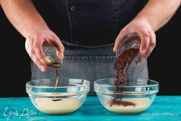 Разделите смесь на две части. В одну добавьте ванильный экстракт, а в другую — какао. Еще немного подержите на плите обе части до большего загустения.