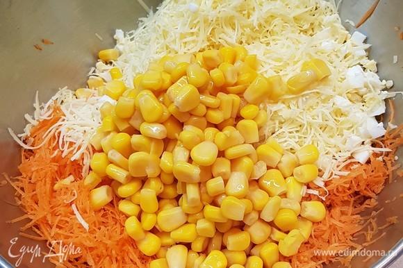 К моркови, сыру и яйцам добавить консервированную кукурузу.