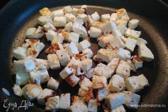 Сыр нарежем кубиками по 2 см и обжарим на небольшом количестве растительного масла.