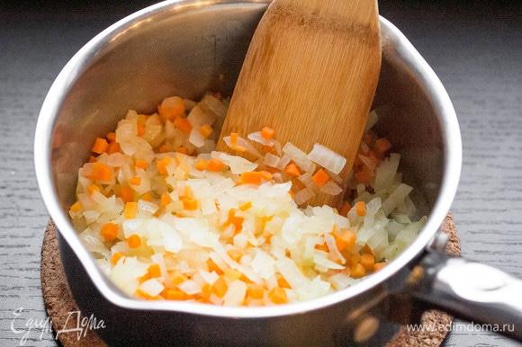 Лук и морковь нарезать небольшими кубиками. В сотейнике разогреть пару столовых ложек растительного масла. Обжарить лук до легкой золотистости, добавить морковь и обжаривать все вместе пару минут.