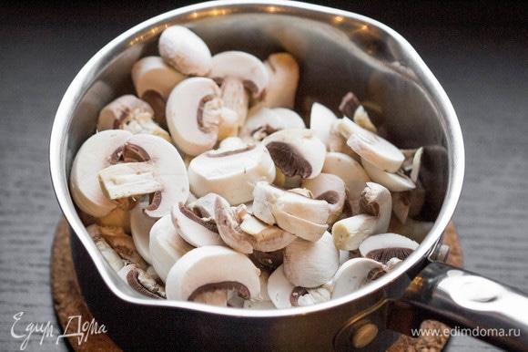 Шампиньоны очистить, нарезать слайсами и добавить в сотейник. Обжаривать вместе с луком и морковью, пока шампиньоны не отдадут почти весь свой сок.