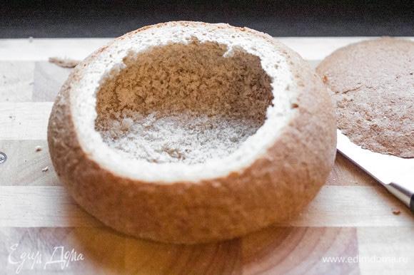 Пока готовится суп, подготовим хлеб. Срезать верхушку хлеба и достать мякиш, оставив небольшой слой по бокам и на дне. Подрумянить хлеб в духовке при температуре 220°C в течение 10 минут.