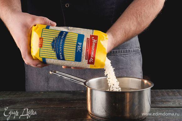 Рис «Краснодарский» ТМ «Националь» отварите в подсоленной воде до готовности. Слейте остатки воды или откиньте рис на дуршлаг, остудите.