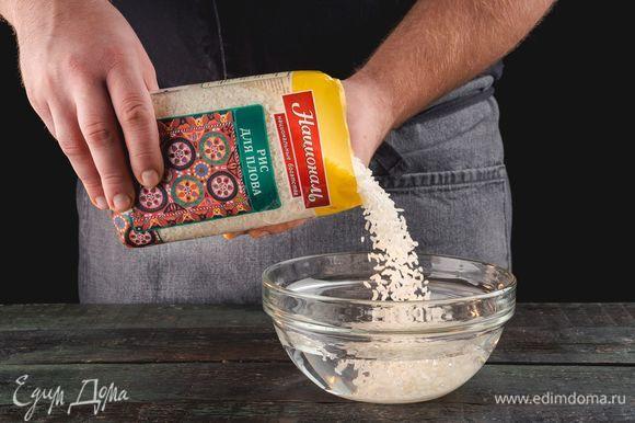 Замочите в холодной воде рис «Для плова» ТМ «Националь».