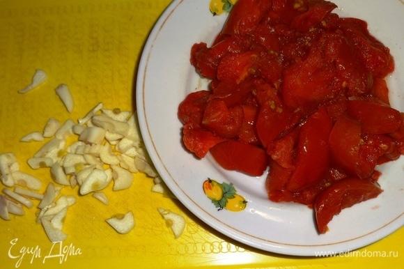 Чеснок почистить и мелко нарезать. Помидоры вымыть, нарезать дольками. Я брала замороженные помидоры, предварительно порезанные.