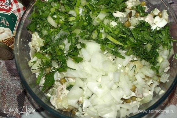 Зелень (укроп, петрушку, зеленый лук) порубить. Лук нашинковать. Добавит соль и перец по вкусу. Соединить с остальными ингредиентами.