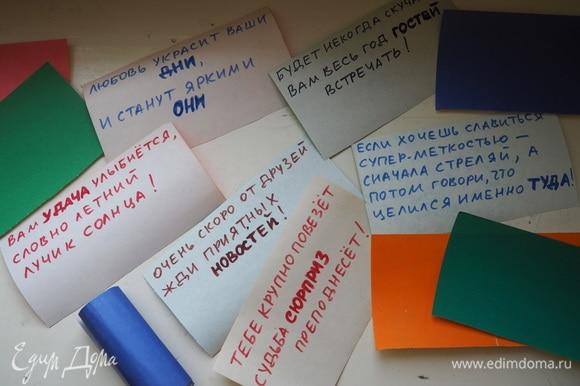 Пока маффины пекутся, на разноцветных бумажках пишем предсказания-пожелания каждому на будущий год. Конечно, обязательно хорошие, добрые и позитивные. Можно в стихах и с юмором. Главное, от души и с хорошим настроением!