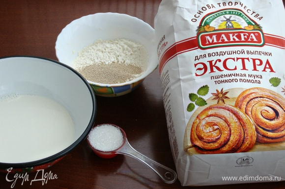 Для начала необходимо приготовить опару, чтобы активировать дрожжи. Для этого в теплом молоке размешать дрожжи, сахар и муку «Экстра» MAKFA. Поставить в теплое место.