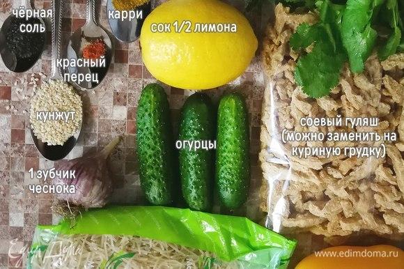 Количество необходимых продуктов можно увидеть на фото, из этого объема выходит 3 порции салата.