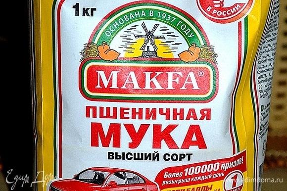 Кладем муку пшеничную MAKFA и замешиваем мягкое эластичное тесто, не липнущее к рукам.