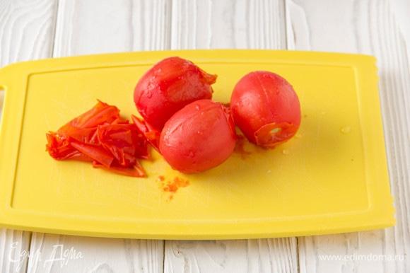 С помидоров нужно снять кожицу. Для этого в основании помидора сделать крестообразный надрез и обдать кипятком. Таким образом кожица легко сойдет с помидора.