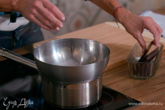 Шоколад растопить на водяной бане до гладкого состояния. Важно, чтобы посуда, в которой лежит шоколад, не касалась дном кипящей воды, иначе он может подгореть.
