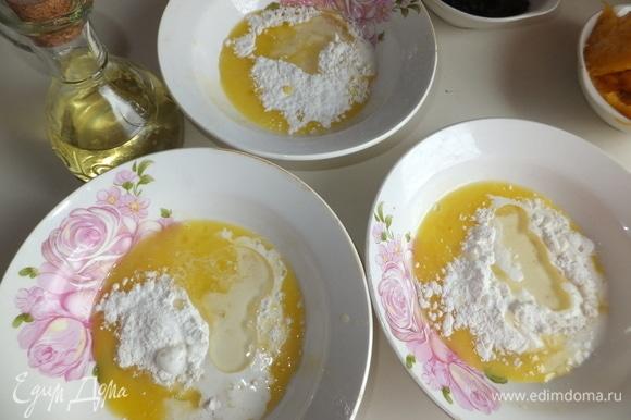Венчиком размешиваем желтки, добавляем разрыхлитель теста, сливки, растительное масло. Все ингредиенты делим на три части и кладем в разные тарелки.