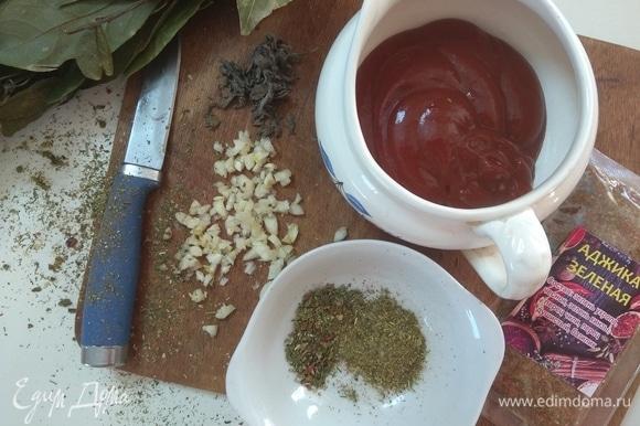 Готовим соус: в кетчуп выдавливаем чесночный сок, добавляем мелкорубленый чеснок. Добавляем специи: хмели-сунели, зиру, аджику зеленую, душистый перец, базилик, паприку, тархун. Все смешиваем. Соус готов.