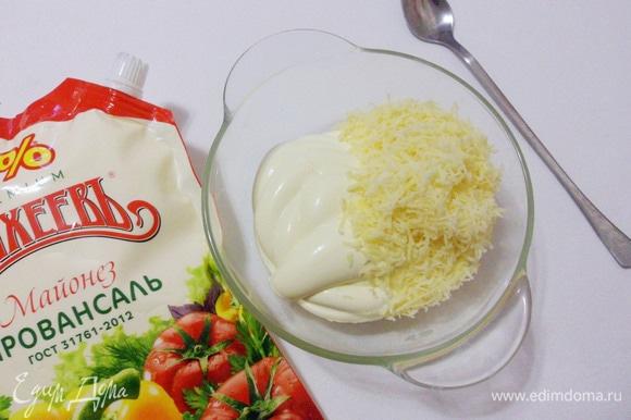 Сыр натереть на мелкой терке и добавить к майонезу ТМ «МахеевЪ». Хорошо перемешать.