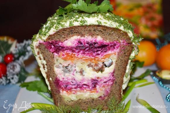 Селедка под шубой в бородинском хлебе готова. Приятного аппетита! С наступающим Новым годом!